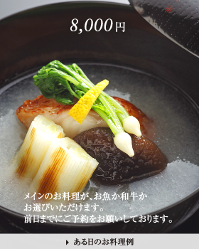 Lunch ¥8000